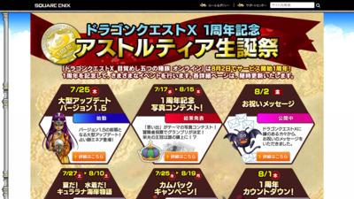 http://hiroba.dqx.jp/sc/public/anniversary1st