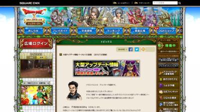 http://hiroba.dqx.jp/sc/topics/detail/a8c88a0055f636e4a163a5e3d16adab7/