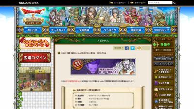 http://hiroba.dqx.jp/sc/topics/detail/950a4152c2b4aa3ad78bdd6b366cc179/