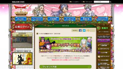 http://hiroba.dqx.jp/sc/topics/detail/9dfcd5e558dfa04aaf37f137a1d9d3e5/