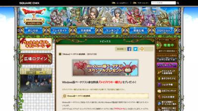 http://hiroba.dqx.jp/sc/topics/detail/158f3069a435b314a80bdcb024f8e422/