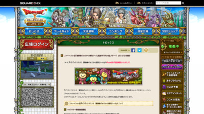 http://hiroba.dqx.jp/sc/topics/detail/eddea82ad2755b24c4e168c5fc2ebd40/