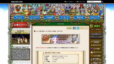 http://hiroba.dqx.jp/sc/topics/detail/caf1a3dfb505ffed0d024130f58c5cfa/