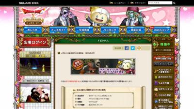 http://hiroba.dqx.jp/sc/topics/detail/d81f9c1be2e08964bf9f24b15f0e4900/