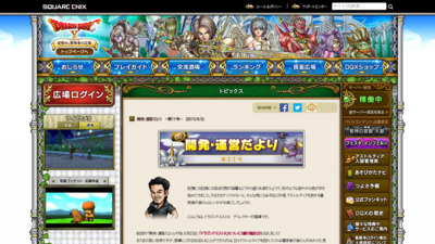 http://hiroba.dqx.jp/sc/topics/detail/82cec96096d4281b7c95cd7e74623496/