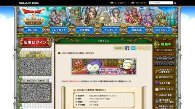 http://hiroba.dqx.jp/sc/topics/detail/8dd48d6a2e2cad213179a3992c0be53c/