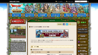 http://hiroba.dqx.jp/sc/topics/detail/fb7b9ffa5462084c5f4e7e85a093e6d7/