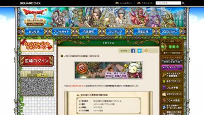 http://hiroba.dqx.jp/sc/topics/detail/52720e003547c70561bf5e03b95aa99f/