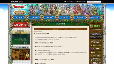 http://hiroba.dqx.jp/sc/news/detail/8f7d807e1f53eff5f9efbe5cb81090fb/