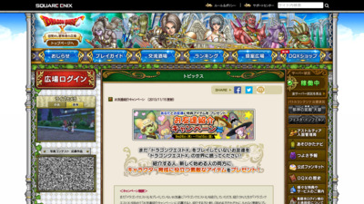 http://hiroba.dqx.jp/sc/topics/detail/41f1f19176d383480afa65d325c06ed0/