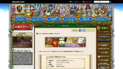 http://hiroba.dqx.jp/sc/topics/detail/cf004fdc76fa1a4f25f62e0eb5261ca3/
