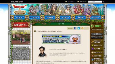 http://hiroba.dqx.jp/sc/topics/detail/a02ffd91ece5e7efeb46db8f10a74059/