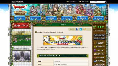 http://hiroba.dqx.jp/sc/topics/detail/f8c1f23d6a8d8d7904fc0ea8e066b3bb/