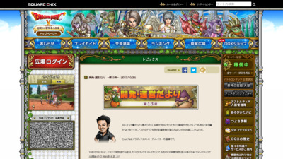 http://hiroba.dqx.jp/sc/topics/detail/17d63b1625c816c22647a73e1482372b/