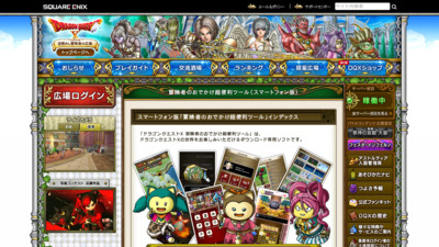 http://hiroba.dqx.jp/sc/public/playguide/guide_sp_top/
