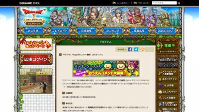 http://hiroba.dqx.jp/sc/topics/detail/b6f0479ae87d244975439c6124592772/