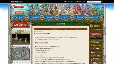 http://hiroba.dqx.jp/sc/news/detail/4b0a59ddf11c58e7446c9df0da541a84/