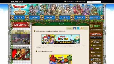 http://hiroba.dqx.jp/sc/topics/detail/6ecbdd6ec859d284dc13885a37ce8d81/
