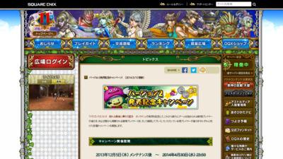 http://hiroba.dqx.jp/sc/topics/detail/75fc093c0ee742f6dddaa13fff98f104/
