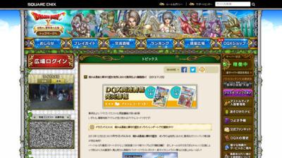 http://hiroba.dqx.jp/sc/topics/detail/fccb60fb512d13df5083790d64c4d5dd/