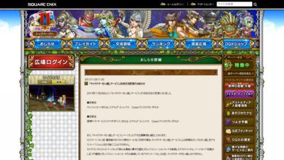 http://hiroba.dqx.jp/sc/news/detail/d707329bece455a462b58ce00d1194c9/