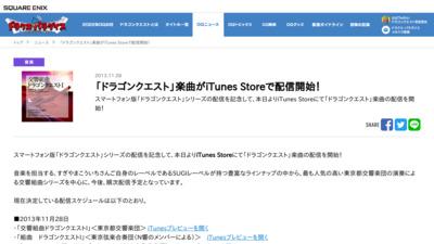 http://www.dragonquest.jp/news/detail/952/
