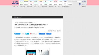 http://k-tai.impress.co.jp/docs/interview/20131128_625420.html