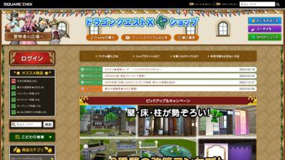 http://hiroba.dqx.jp/sc/shop/