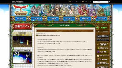 http://hiroba.dqx.jp/sc/news/detail/cc1aa436277138f61cda703991069eaf/