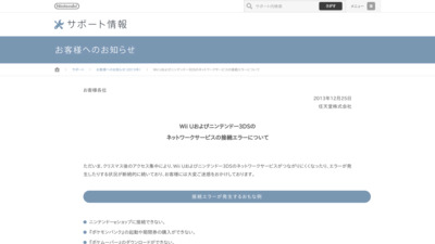 http://www.nintendo.co.jp/support/information/2013/1225.html