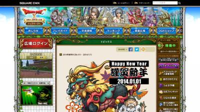 http://hiroba.dqx.jp/sc/topics/detail/ef575e8837d065a1683c022d2077d342/