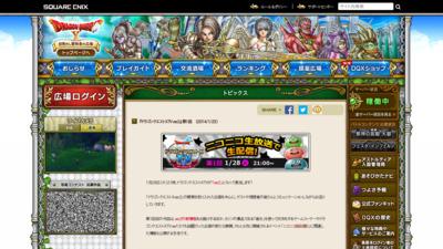 http://hiroba.dqx.jp/sc/topics/detail/9461cce28ebe3e76fb4b931c35a169b0/