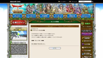 http://hiroba.dqx.jp/sc/news/detail/522a9ae9a99880d39e5daec35375e999/