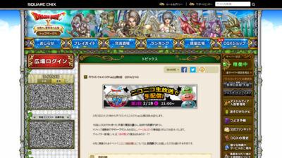 http://hiroba.dqx.jp/sc/topics/detail/2f55707d4193dc27118a0f19a1985716/
