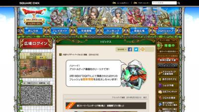 http://hiroba.dqx.jp/sc/topics/detail/35051070e572e47d2c26c241ab88307f/