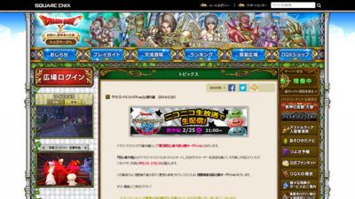 http://hiroba.dqx.jp/sc/topics/detail/cee631121c2ec9232f3a2f028ad5c89b/
