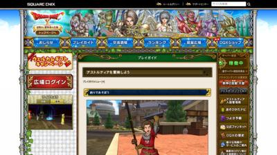 http://hiroba.dqx.jp/sc/public/playguide/guide_4_31