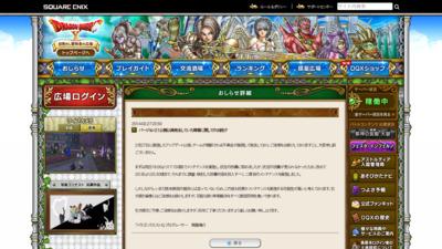 http://hiroba.dqx.jp/sc/news/detail/2cfd4560539f887a5e420412b370b361/