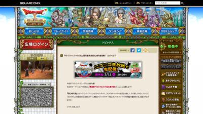 http://hiroba.dqx.jp/sc/topics/detail/2b8a61594b1f4c4db0902a8a395ced93/