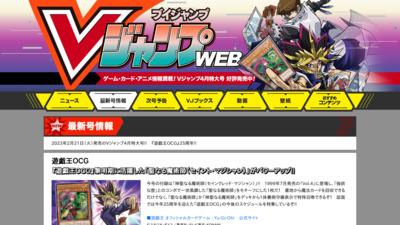 http://vjump.shueisha.co.jp/newinfo/