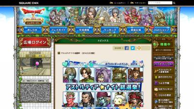 http://hiroba.dqx.jp/sc/topics/detail/ff4d5fbbafdf976cfdc032e3bde78de5/