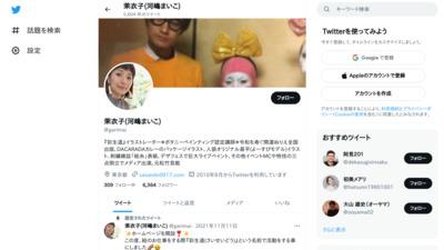 https://twitter.com/garimai