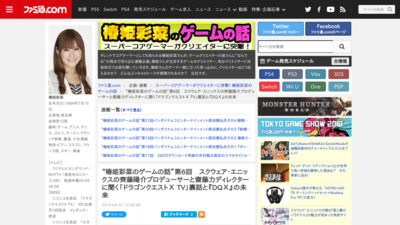 http://www.famitsu.com/serial/tsubakigame/201404/01050859.html