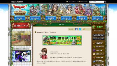 http://hiroba.dqx.jp/sc/topics/detail/33e8075e9970de0cfea955afd4644bb2/