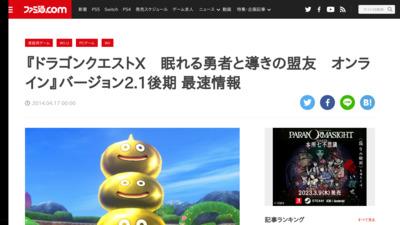 http://www.famitsu.com/news/201404/17051395.html