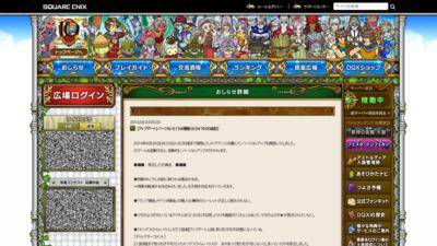 http://hiroba.dqx.jp/sc/news/detail/6c14da109e294d1e8155be8aa4b1ce8e/