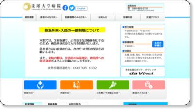 琉球大学医学部附属病院ホームページ