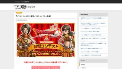 http://blog.nicovideo.jp/seiga/2013/09/dq10hairillust.html