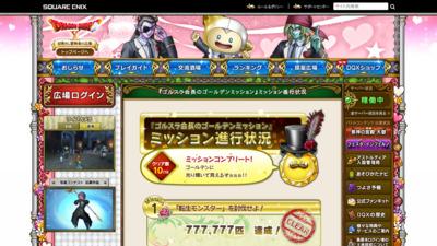 http://hiroba.dqx.jp/sc/event/2014gw