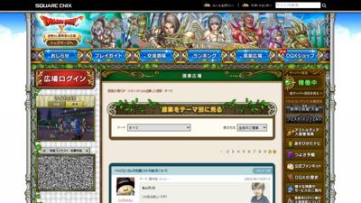 http://hiroba.dqx.jp/sc/forum/pasttop/